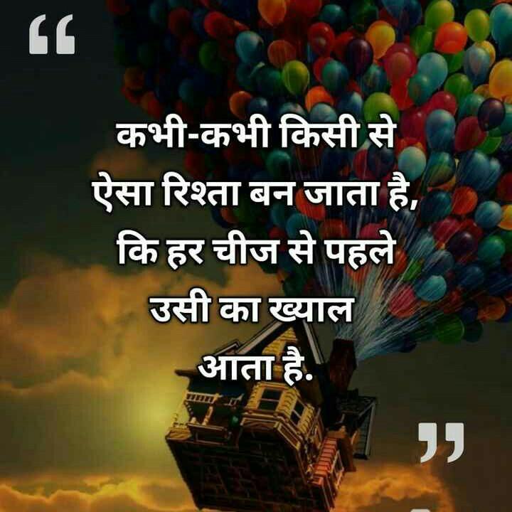 💑 कसौटी जिंदगी की - कभी - कभी किसी से ऐसा रिश्ता बन जाता है , कि हर चीज से पहले उसी का ख्याल आता है . - ShareChat