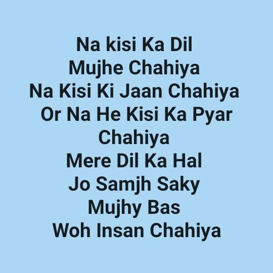 दिल के जज्बात - Na kisi Ka Dil Mujhe Chahiya Na Kisi Ki Jaan Chahiya Or Na He Kisi Ka Pyar Chahiya Mere Dil Ka Hal Jo Samjh Saky Mujhy Bas Woh Insan Chahiya - ShareChat
