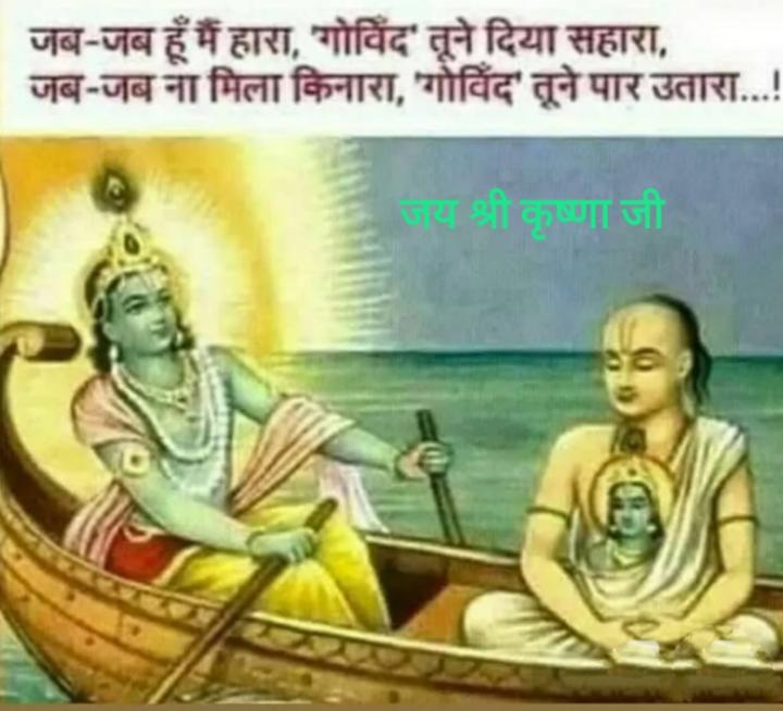 🌸 जय श्री कृष्ण - जब - जब हूँ मैं हारा , गोविंद ' तूने दिया सहारा , जब - जब ना मिला किनारा , गोविंद ' तूने पार उतारा . . . ! - ShareChat