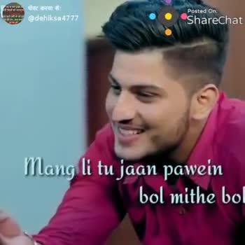 🎵 प्यार के गाणे - @ clientes Posted On : Sharechat Kalla - kalla saah channa sakh daang ShareChat रब ना करें इश्क़ व कमी किसी को सताए । पार करो उसी से जो तुम न की हर _ बात बता Dehiksa dehiksa4777 मुझे ShareChat पर फॉलो करें ! Follow - ShareChat