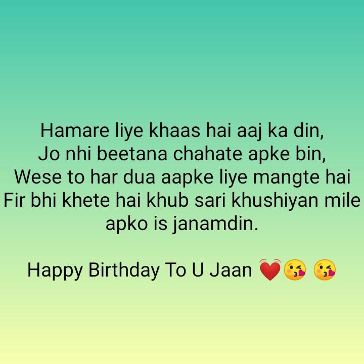 happy birthday my love - Hamare liye khaas hai aaj ka din , Jo nhi beetana chahate apke bin , Wese to har dua aapke liye mangte hai Fir bhi khete hai khub sari khushiyan mile apko is janamdin . Happy Birthday To U Jaan - ShareChat