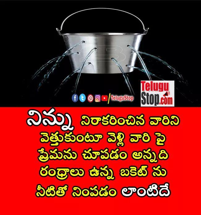 💔  లవ్ ఫెయిల్యూర్ - Telugu Stop Telugu Stop . com నిన్ను నిరాకరించిన వారిని వెత్తుకుంటూ వెళ్లి వారి పై ప్రేమను చూపడం అన్నది రంధ్రాలు ఉన్న బకెట్ ను నీటితో నింపడం లాంటిదే - ShareChat