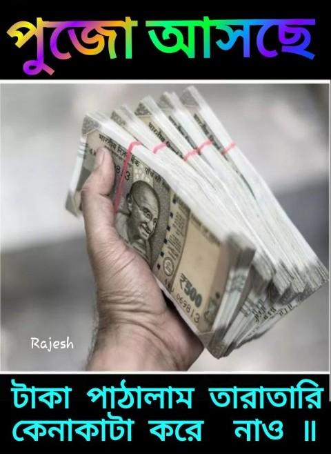 পুজোর কেনাকাটা - ShareChat
