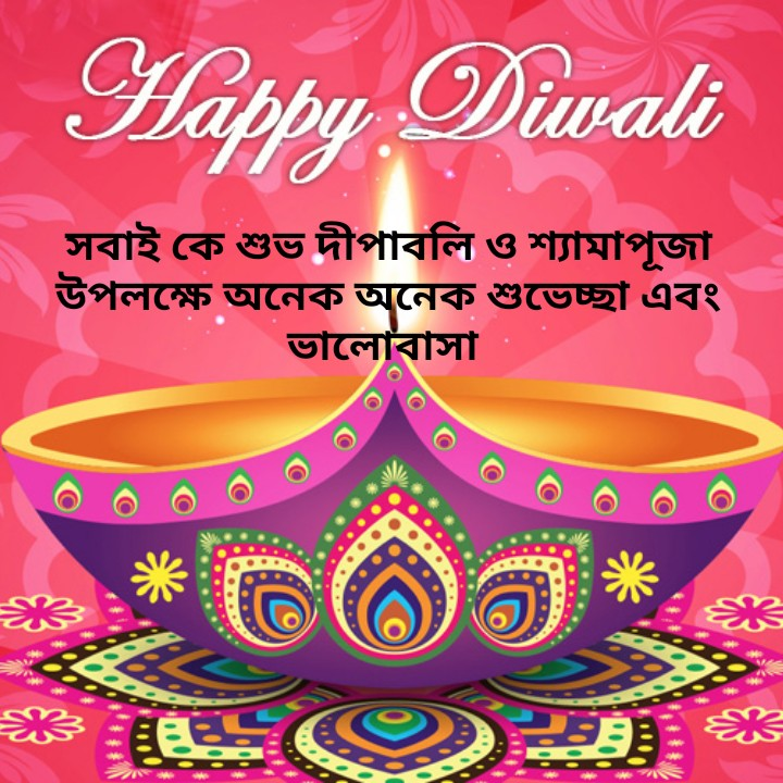 শুভ দীপাবলির শুভেচ্ছা - Happy Diwali সবাই কে শুভ দীপাবলি ও শ্যামাপূজা উপলক্ষে অনেক অনেক শুভেচ্ছা এবং ভালােবাসা - ShareChat