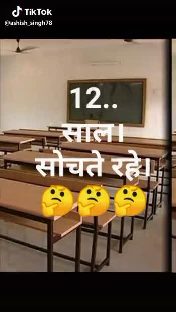 school life - ShareChat