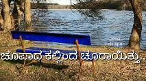 feeling song - ಎಯಸದೇ ನಾ ಎಲ್ಲಾ ಅಂದ್ರೂ . . . Kadesh Faktapur ಸಾಗರದಾ . . . ಅಲೆಗೂ . . ಧಣಿವೂ . . . Kadesh Fakirapur - ShareChat
