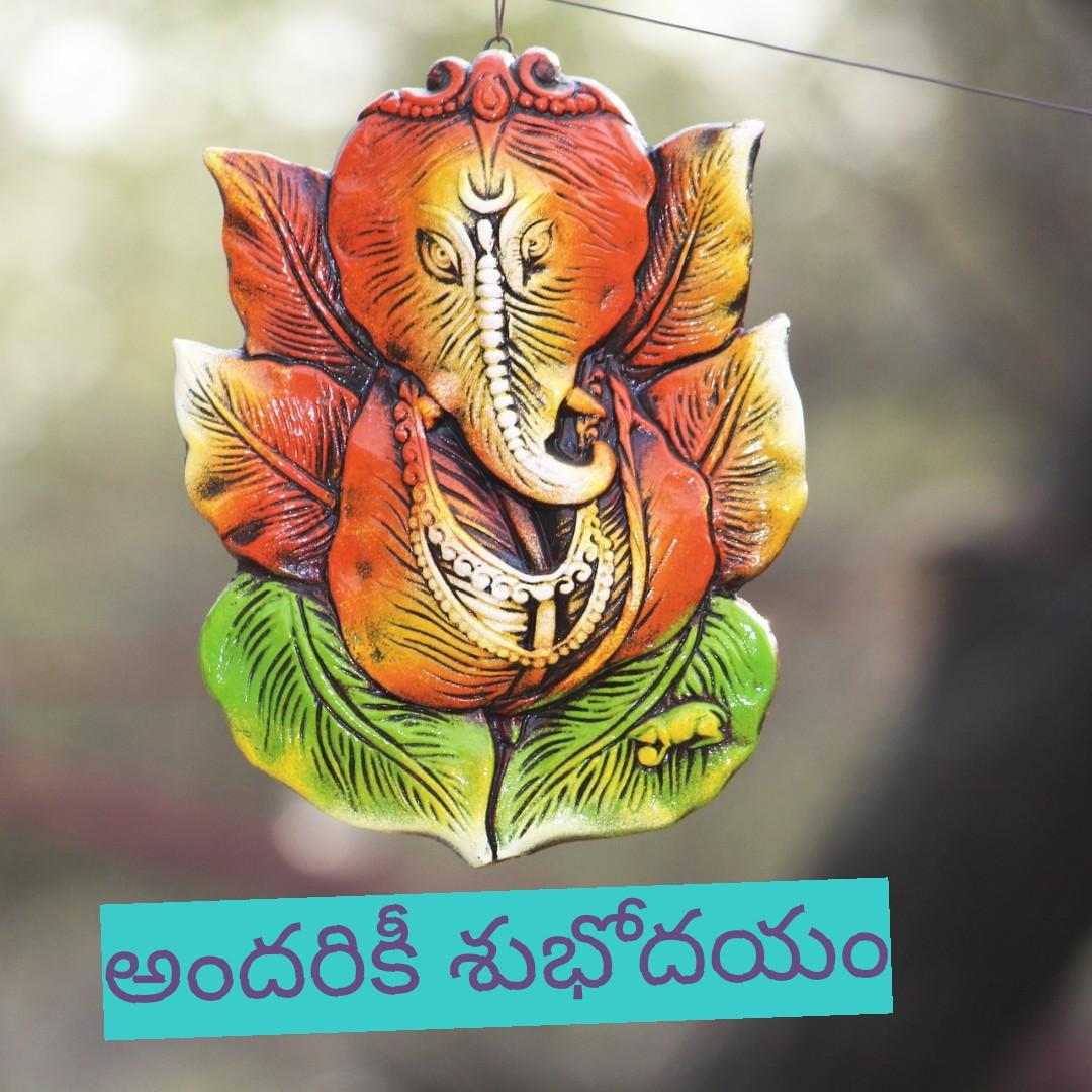 🌅శుభోదయం - అందరికీ శుభోదయం - ShareChat