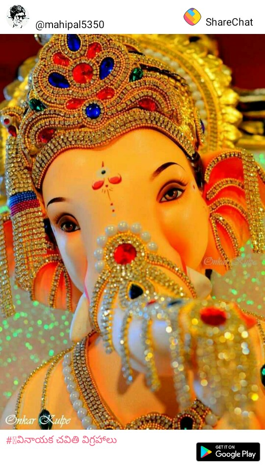😊7 ఆర్ట్స్ - @ mahipal5350 ShareChat Onkar Kulpe | # Bవినాయక చవితి విగ్రహాలు GET IT ON Google Play - ShareChat