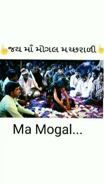 ma mogal - ( જય માઁ મોગલ મચ્છરાળી ના Ma Mogal . . . - ShareChat
