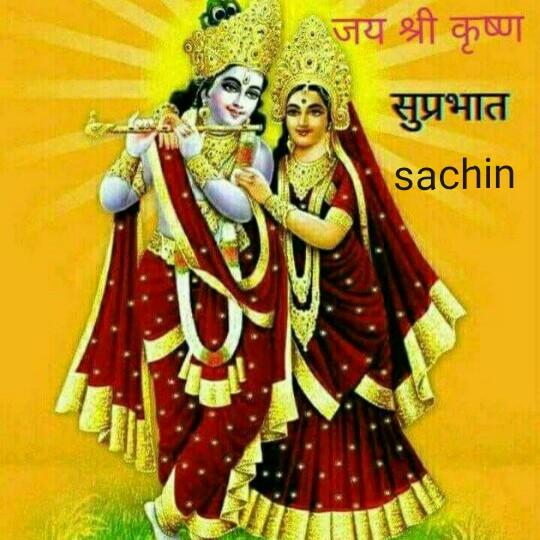 🙏રાધે રાધે🙏 - जय श्री कृष्ण सुप्रभात sachin - ShareChat