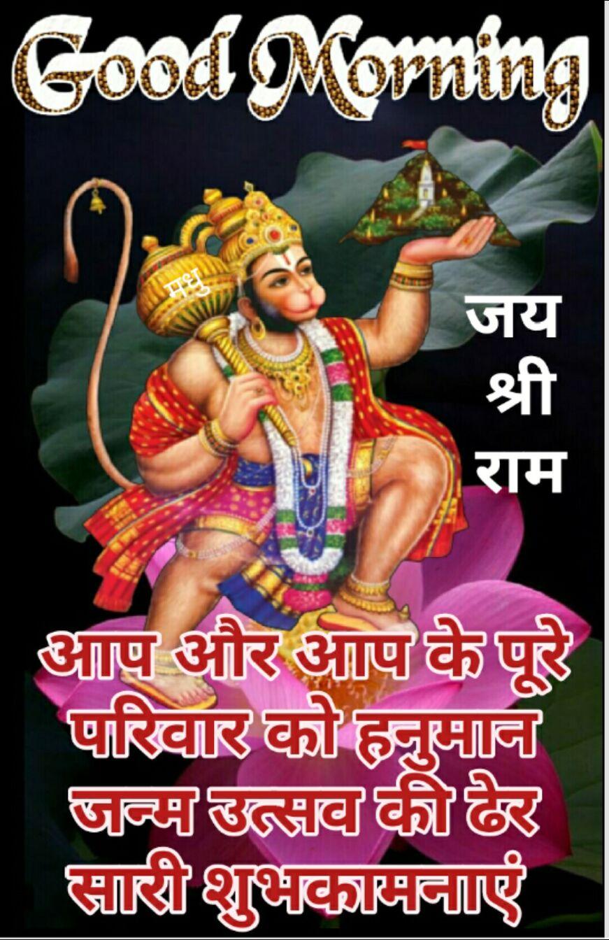 🌷शुभ बुधवार - Good Morning जय राम आप और आप के पूरे परिवार को हनुमान जन्म उत्सव की ढेर सारी शुभकामनाएं - ShareChat