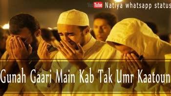 🕌 રમઝાન મુબારક - You Tube Natiya whatsapp status Tube Natiya whatsapp status lat Mein Dooba Dil Badal Day - ShareChat