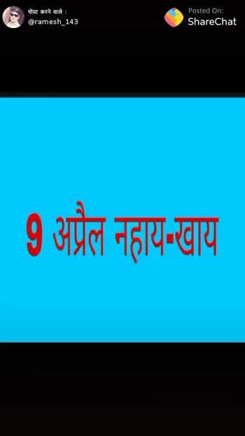 happy chhath pooja - पोस्ट करने वाले : @ ramesh _ 143 Posted On : ShareChat 11 अप्रैल संध्या : पोस्ट करने वाले : @ ramesh _ 143 Posted On : ShareChat - ShareChat