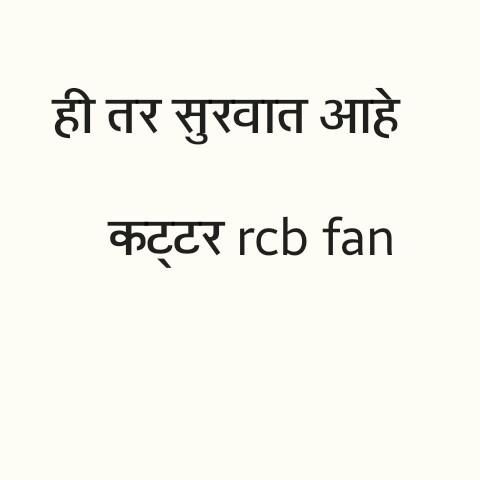 🏏KXIP vs RCB - ही तर सुरवात आहे कट्टर rcb fan - ShareChat