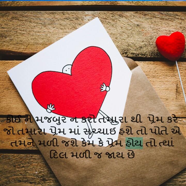 💘 પ્રેમ 💘 - - કાઈ ન મજબુર ન કર તારા થી પ્રેમ કરે જો તમારા પ્રેમ માં સચ્ચાઇ હશે તો પોતે એ તમને મળી જશે કેમ કે પ્રેમ હોય તો ત્યાં દિલ મળી જ જાય છે - ShareChat