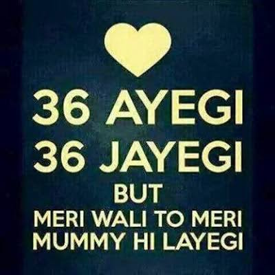 😱 अजीब पर सच 👍 - 36 AYEGI 36 JAYEGI BUT MERI WALI TO MERI MUMMY HI LAYEGI - ShareChat