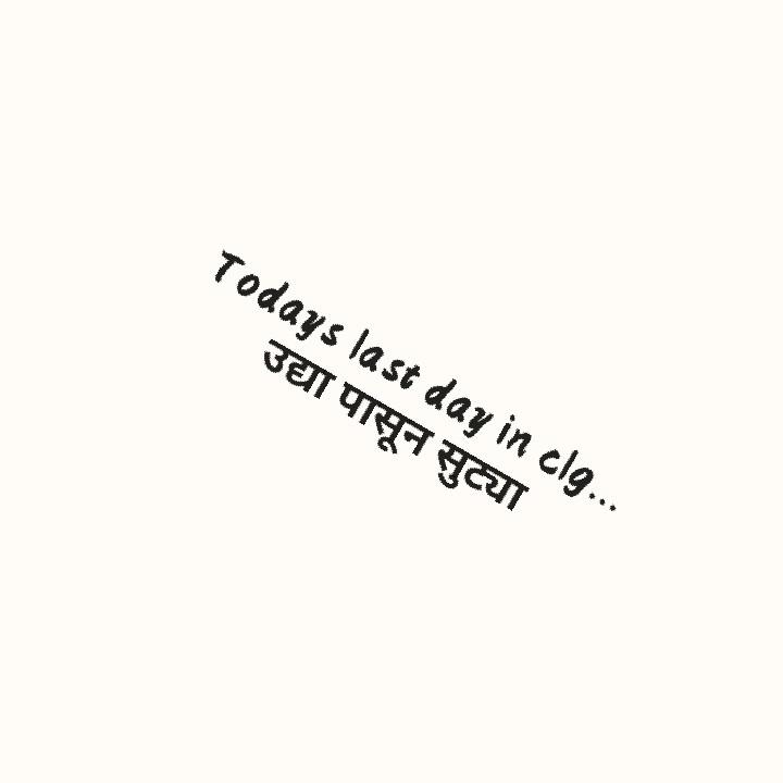enjoy - Todays last day in clg . . . उद्या पासून सुट्या - ShareChat
