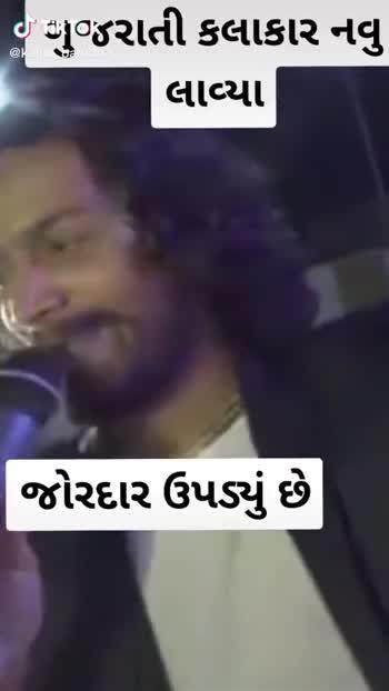 🤵 ગુજરાતી કલાકારો 🎤 - ShareChat