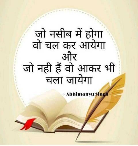💭माझे विचार - जो नसीब में होगा वो चल कर आयेगा और जो नही हैं वो आकर भी चला जायेगा - Abhimanyu Singh - ShareChat