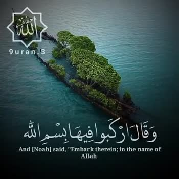 qur'an - 9uran . 3 إرٹی لغوجي Indeed , my Lord is Forgiving and Merciful . - ShareChat