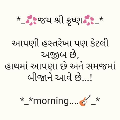 jay jalaram bapa 📿🙏 - * જય શ્રી કૃષ્ણ _ * આપણી હસ્તરેખા પણ કેટલી અજીબ છે , હાથમાં આપણા છે અને સમાજમાં બીજાને આવે છે . . . ! * _ * morning . . . . _ * - ShareChat