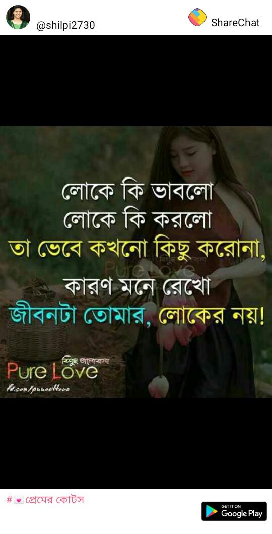 💌প্রেমের কোটস - @ shilpi2730 ShareChat লােকে কি ভাবলাে লােকে কি করলাে । ' তা ভেবে কখনাে কিছু করােনা , ' কারণ মনে রেখাে । জীবনটা তােমার , লােকের নয় ! বিশুদ্ধ ভালােবাসা Pure Love & ses / eaturecaree | # * প্রেমের কোটস GET IT ON Google Play - ShareChat