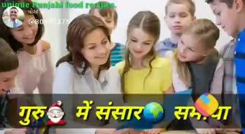 📱 શિક્ષક દિવસ વિડિઓ સ્ટેટ્સ - ShareChat