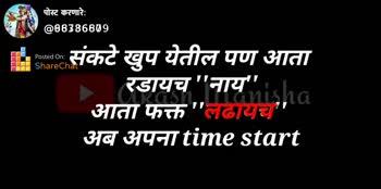 my thinking my ruls - । पोस्ट करणारेः @ 88386809 । । । Posted On : ShareChat ste संकटे खुप येतील पण आता रडायच नाय आता फक्त लढायच अब अपना time start ShareChat Ankita G 6633667 मैत्री , मस्ती आणि शेअरचॅट ६ Follow - ShareChat