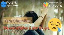 ਦਿਲ💝 ਦੀ ਤਮੰਨਾ💝 - Suਟ ਕਰਣ ਵਾਲੇ : @ 30136546 Plovej nder4Y NKIIPosted / OnTER ShareChat Tera Charkour ਜਦੋਂ ਨਵੇਂ ਸੱਜਣਾ ਨਾਲ ਛੇਡ ਨਵੀਂ ਗੱਲ - ShareChat