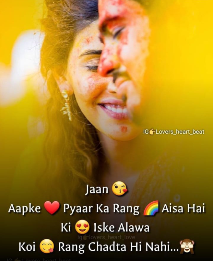 😍 awww... 🥰😘❤️ - IGLovers _ heart _ beat Aapke Jaan Pyaar Ka Rang Aisa Hai Ki Iske Alawa Rang Chadta Hi Nahi . . . A ig Glovers _ heart _ love Koi - ShareChat