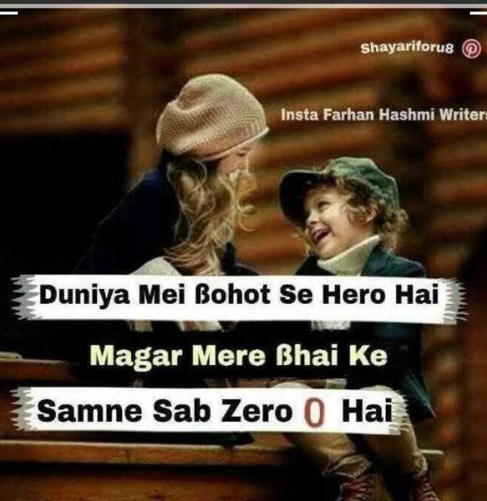 👫 भाई बहन - Shayariforus @ Insta Farhan Hashmi Writer Duniya Mei Bohot Se Hero Hai Magar Mere Bhai Ke Samne Sab Zero O Hai - ShareChat