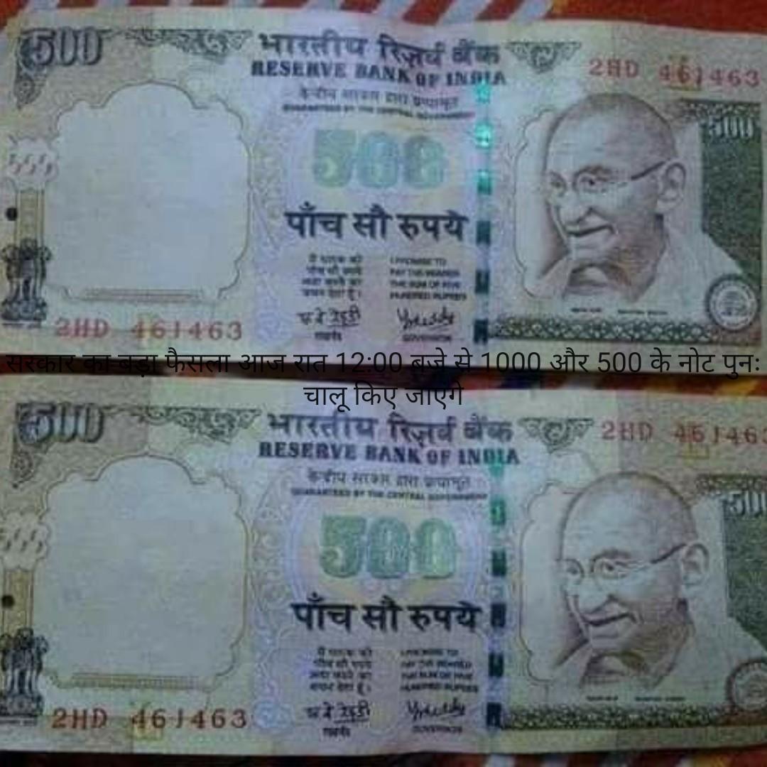🔪 चाकू दिवस - जा भारतीय रिजर्व बैंक RESERVE BANK OF INDIA दीन मामा यात 210461463 पाँच सौ रुपये । LERRORON . M ARAT0 के नोट पुन 2HD4614638 कार का फैसला आन्त रात 12 . 00 बजे से 1000 और 500 के नोट पुनः । चालू किए जाएगे भारतीय रिज़र्व बैंक रहF 280 45 146 RESERVE BANK OF INDIA कीय सरकारा पान्त पाँच सौ रुपये । MardanRU 21461463 री M - ShareChat