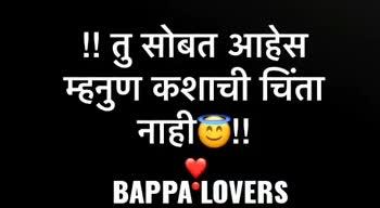 आतुरता आगमनाची - ! ! तु सोबत आहेस म्हनुण कशाची चिंता नाही ! ! BAPPA LOVERS ! ! तु सोबत आहेस म्हनुण कशाची चिंता नाही ! ! BAPPA LOVERS - ShareChat