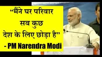 🗝चाबी दिवस - SUPPORT NAMO PM Narendra Modi Live LIKE COMMENT SHARE SUBSCRIBE - ShareChat