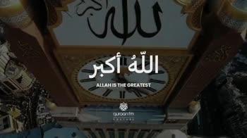 🌛ரம்ஜான் முபாரக் - الله أكبر ALLAH IS THE GREATEST quraanfm YOUTUBE و لله الحمد TO HIM BELONGS ALL PRAISE quraanfm - ShareChat