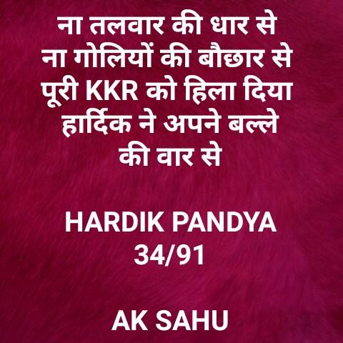 MI vs KKR - ना तलवार की धार से ना गोलियों की बौछार से पूरी KKR को हिला दिया हार्दिक ने अपने बल्ले की वार से HARDIK PANDYA 34 / 91 AK SAHU - ShareChat