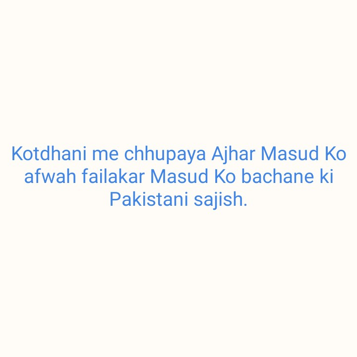 03 मार्च की न्यूज़ - Kotdhani me chhupaya Ajhar Masud Ko afwah failakar Masud Ko bachane ki Pakistani sajish . - ShareChat