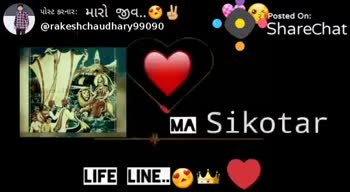 jay sikotar. .🙏 - A ulzz 82412 : HR oga . . @ rakeshchaudhary99090 Posted On : ShareChat MA Sikotar LIFE LINE . . ShareChat CHAUDHARY RONA rakeshchaudhary99090 DESI BOY Follow - ShareChat