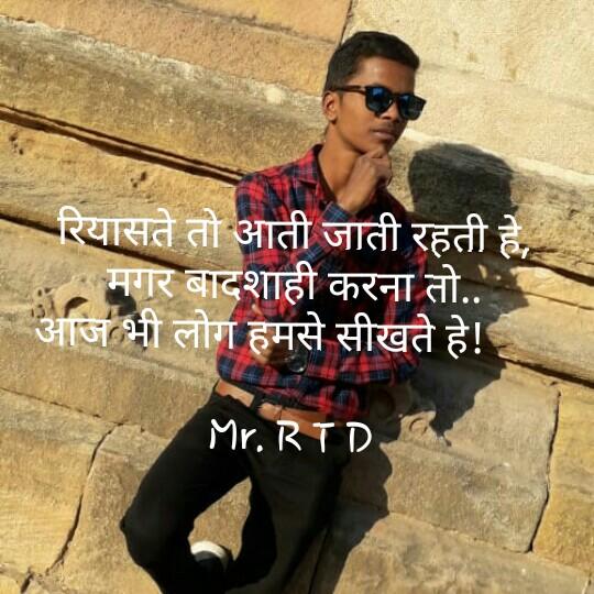 dosti & love - रियासते तो आती जाती रहती है , । मगर बादशाही करना तो . . आज भी लोग हमसे सीखते हे ! Mr . RID - ShareChat