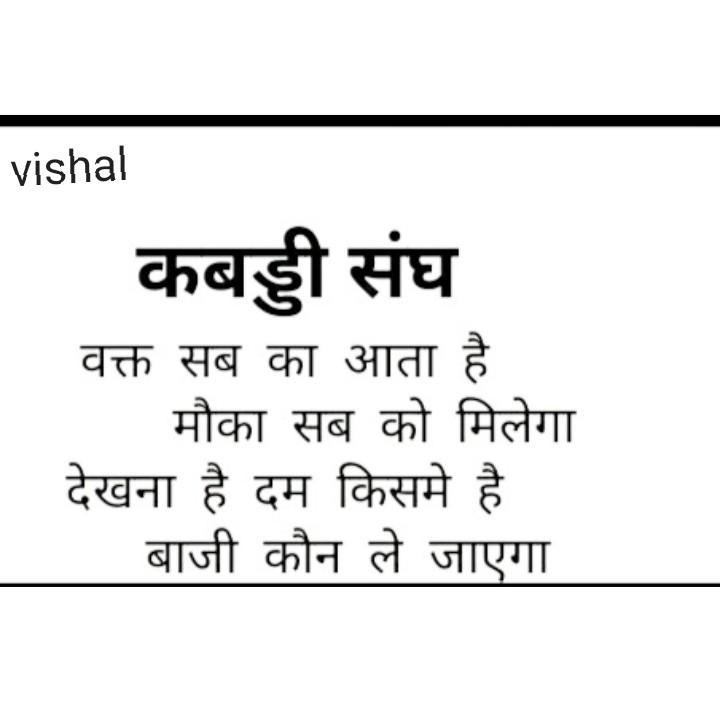 🇮🇳 तिरंगा-झंडा सेल्फी 🎉 - vishal कबड्डी संघ वक्त सब का आता है मौका सब को मिलेगा देखना है दम किसमे है बाजी कौन ले जाएगा - ShareChat