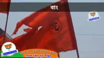 বিজেপি - BJP - বাংলায় Bjp আসবে , রামনবমী ও চলবে তা না পেয়ে শেয়ার কর must Like our page বাংলায় Bjp আসবে , রামনবমী ও চলবে । ভয় না পেয়ে শেয়ার ক must Like our Page - ShareChat