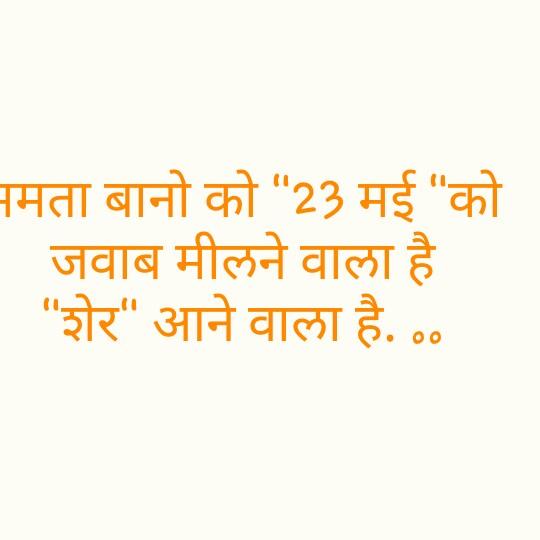 🗞पश्चिम बंगालमध्ये हिंसाचार - ममता बानो को 23 मई को जवाब मीलने वाला है । शेर आने वाला है . ०० - ShareChat