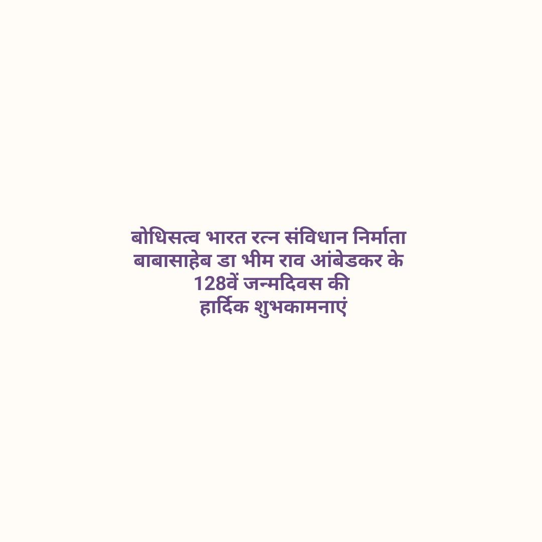 🌷अम्बेडकर जयंती - बोधिसत्व भारत रत्न संविधान निर्माता बाबासाहेब डा भीम राव आंबेडकर के 128वें जन्मदिवस की हार्दिक शुभकामनाएं - ShareChat