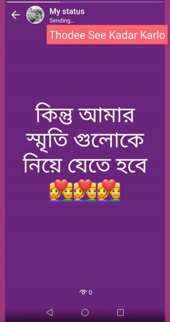 🎶রোমান্টিক গান - My status Sending . . . Fikar Karlo আমার স্মৃতি গুলাে প্রতি মুহুর্তে | মনে করিয়ে । দেবে . . - - - 0 0 FC My status My status Sending . . . আমার ভালােবাসার জন্য . . . . Hain Ham - ShareChat