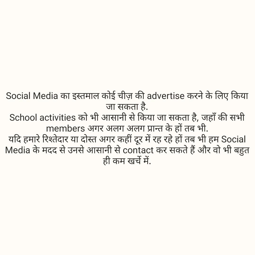 सोशल मीडिया दिवस - Social Media का इस्तमाल कोई चीज़ की advertise करने के लिए किया जा सकता है . School activities को भी आसानी से किया जा सकता है , जहाँ की सभी | members अगर अलग अलग प्रान्त के हों तब भी . यदि हमारे रिश्तेदार या दोस्त अगर कहीं दूर में रह रहे हों तब भी हम Social Media के मदद से उनसे आसानी से contact कर सकते हैं और वो भी बहुत । ही कम खर्चे में . - ShareChat