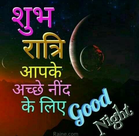 🌙शुभरात्रि - शुभ रात्रि आपके अच्छे नींद के लिएeo Night : Rajne . com - ShareChat
