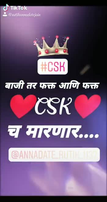 cricket - @ rutikannadatejain # CSK बाजी तर फक्त आणि फक्त CSK २ मII . . . @ ANNADATE RUTIK _ 1137 # CSK बाजी तर फक्त आणि फक्त * CSK च मारणार . . . . @ ANNADATE & @ rutikannadatejain - ShareChat