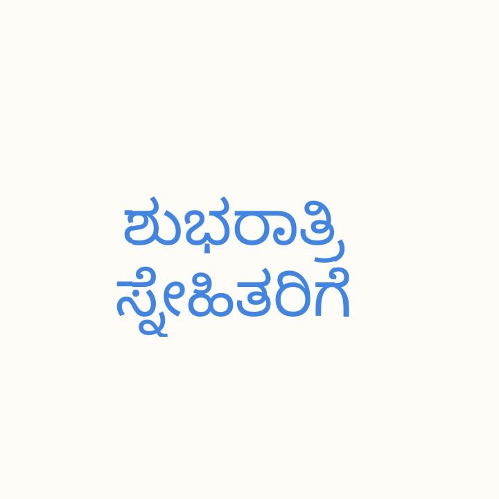 ✏️ನನ್ನ ಬರಹ - ಶುಭರಾತ್ರಿ ಸ್ನೇಹಿತರಿಗೆ - ShareChat