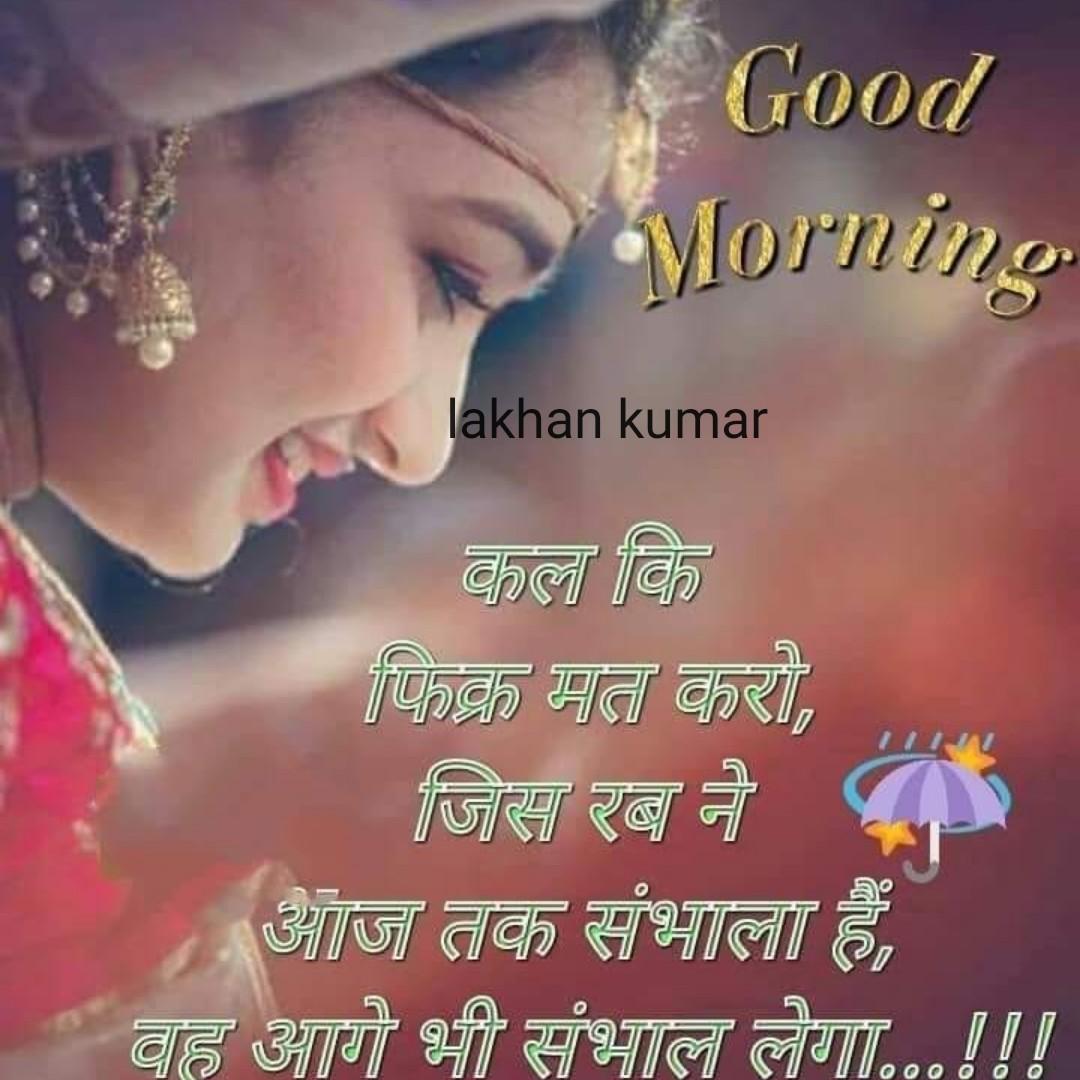 HD वॉलपेपर - - Good Morning lakhan kumar कल कि फिक्र मत करो , जिस रब ने आज तक संभाला है , वह आगे भी संभाल लेगा . . . ! ! ! AO 000 ०० - ShareChat