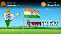 2 अगस्त की न्यूज़ - Posted On: ShareChat @1980568833 TO AN INDIAN - ShareChat